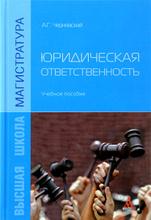 Юридическая ответственность. Учебное пособие, А. Г. Чернявский