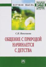 Общение с природой начинается с детства, С. Н. Николаева