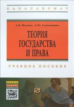 Теория государства и права. Учебное пособие, А. В. Малько, А. Ю. Саломатин
