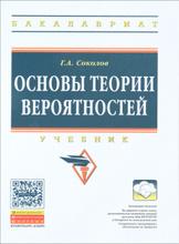 Основы теории вероятностей. Учебник, Г. А. Соколов