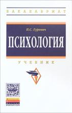 Психология. Учебник, П. С. Гуревич