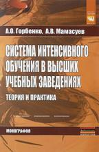 Система интенсивного обучения в высших учебных заведениях. Теория и практика, А. О. Горбенко, А. В. Мамасуев