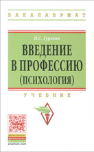 Введение в профессию (психология). Учебник, П. С. Гуревич