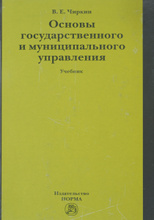 Основы государственного и муниципального управления. Учебник, В. Е. Чиркин