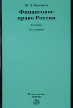 Финансовое право России. Учебник, Ю. А. Крохина