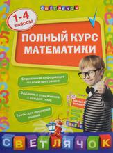 Полный курс математики. 1-4 классы, И. С. Марченко