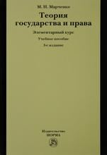 Теория государства и права, М. Н. Марченко