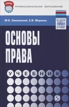 Основы права. Учебник, М. Б. Смоленский, Е. В. Маркина