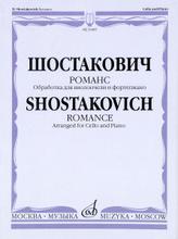 Шостакович. Романс. Обработка для виолончели и фортепиано М. Саградовой, Д. Д. Шостакович