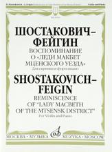 """Шостакович-Фейгин. Воспоминание о """"Леди Макбет Мценского уезда"""". Для скрипки и фортепиано, Д. Шостакович, Г. Фейгин"""