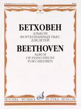 Бетховен. Альбом фортепианных пьес для детей, Людвиг ван Бетховен