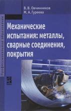 Механические испытания. Металлы, сварные соединения, покрытия. Учебник, В. В. Овчинников, М. А. Гуреева