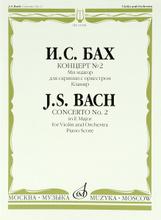 И. С. Бах. Концерт №2 ми мажор. Для скрипки с оркестром. Клавир, И. С. Бах
