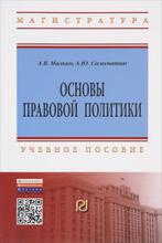 Основы правовой политики. Учебное пособие, А. В. Малько, А. Ю. Саломатин