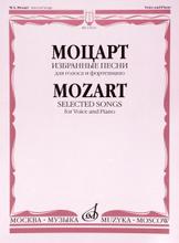 Моцарт. Избранные песни. Для голоса и фортепиано, В. А. Моцарт