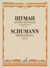 Шуман. Крейслериана (Фантазии). Для фортепиано. Соч. 16, Шуман Роберт