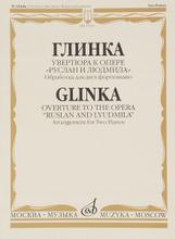 """Глинка. Увертюра к опере """"Руслан и Людмила"""". Обработка для двух фортепиано Д. Молина, Глинка"""