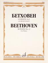 Бетховен. Соната №2. Для фортепиано, Людвиг ван Бетховен