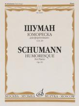 Шуман. Юмореска. Для фортепиано. Сочинение 20, Р. Шуман