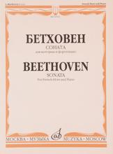 Бетховен. Соната. Для валторны и фортепиано, Людвиг ван Бетховен