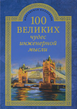 100 великих чудес инженерной мысли, А. Ю. Низовский