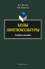 Коды лингвокультуры. Учебное пособие, В. А. Маслова, М. В. Пименова