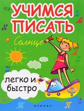Учимся писать легко и быстро, С. Г. Зотов, М. А. Зотова, Т. С. Зотова