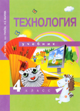 Технология. 4 класс. Учебник, Т. М. Рагозина, А. А. Гринева, И. Б. Мылова