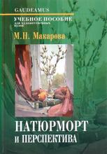 Натюрморт и перспектива. Учебное пособие, М. Н. Макарова