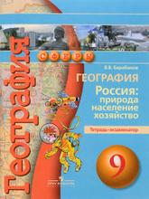 География. Россия. Природа, население, хозяйство. 9 класс. Тетрадь-экзаменатор, В. В. Барабанов