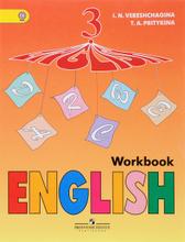 English 3: Workbook / Английский язык. 3 класс. Рабочая тетрадь, I. N. Vereshchagina, T. A. Pritykina