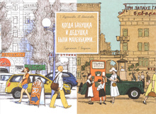 Когда бабушка и дедушка были маленькими..., Е. Мурашова, Н. Майорова