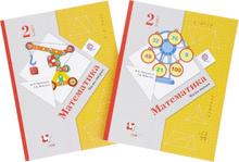 Математика. 2 класс. Учебник. В 2 частях (комплект), В. Н. Рудницкая, Т. В. Юдачева