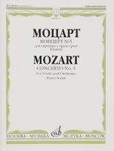 Моцарт. Концерт № 5. Для скрипки с оркестром. Клавир, Моцарт