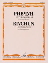 Ривчун. 150 упражнений для саксофона, А. Ривчун