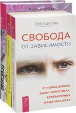 Деменция. Алкоголизм - радость или тяжелая болезнь? Свобода от зависимости (комплект из 3 книг), Мира Кругляк, Лев Кругляк