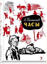 Часы, Л. Пантелеев