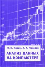 Анализ данных на компьютере. Учебное пособие, Ю. Н. Тюрин, А. А. Макаров