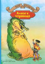 Алиса и чудовище, Кир Булычев