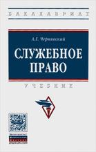 Служебное право. Учебник, А. Г. Чернявский
