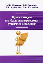 Практикум по бухгалтерскому учету и анализу, М. В. Мельник, С. Е. Егорова, Н. Г. Кулакова, Л. А. Юданова