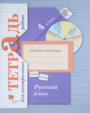 Русский язык. 4 класс. Тетрадь для контрольных работ, В. Ю. Романова, Л. В. Петленко