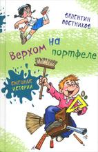 Верхом на портфеле, Валентин Постников