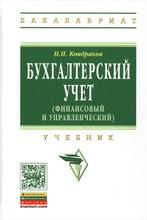 Бухгалтерский учет (финансовый и управленческий). Учебник, Н. П. Кондраков