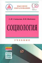 Социология. Социальные институты, структура и процессы. Учебник, С. И. Самыгин, К. В. Воденко
