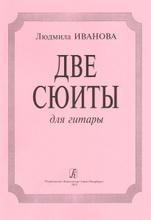 Две сюиты для гитары, Людмила Иванова