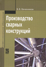Производство сварных конструкций. Учебник, В. В. Овчинников