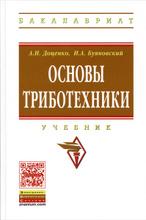 Основы триботехники. Учебник, А. И. Доценко, И. А. Буяновский