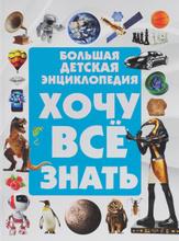 Хочу все знать. Большая детская энциклопедия, Д. И. Ермакович