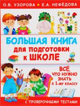 Большая книга для подготовки к школе, О. В. Узорова, Е. А. Нефёдова